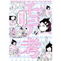 モテ考 30歳独身漫画家がマイナスから始める恋愛修業