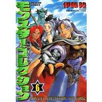 モンスター・コレクション(6) 魔獣使いの少女