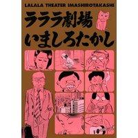 ラララ劇場