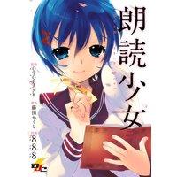 朗読少女 〜Book meets Girl〜