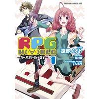 RPG W(・∀・)RLD —ろーぷれ・わーるど—