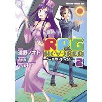 RPG W(・∀・)RLD —ろーぷれ・わーるど—(2)