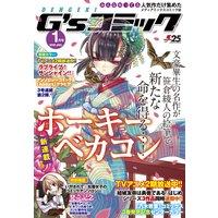 電撃G'sコミック 2018年1月号