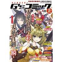 電撃G'sコミック 2018年2月号