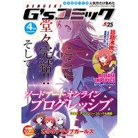 電撃G'sコミック 2018年4月号