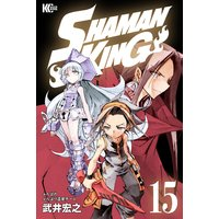 SHAMAN KING 〜シャーマンキング〜 KC完結版 15巻