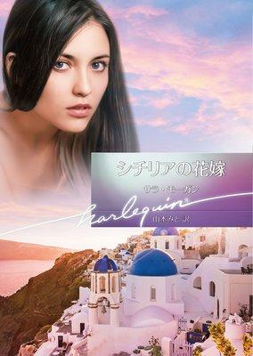 シチリアの花嫁【ハーレクイン文庫版】