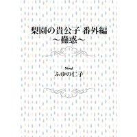 梨園の貴公子 番外編 〜蠱惑〜<電子限定>