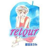 retour—再生—