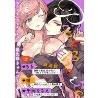 Pinkcherie vol.6【雑誌限定漫画付き】