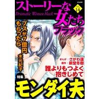 ストーリーな女たち ブラック Vol.14 モンダイ夫