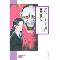 呪いのシリーズ(4) 死線−デッドライン−