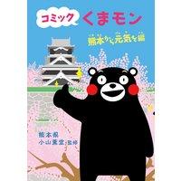 コミック くまモン 熊本から元気を編