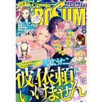 Comic ZERO−SUM (コミック ゼロサム) 2018年8月号