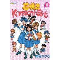 花咲きKomachi−Girls