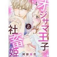 【ショコラブ】オジサマ王子と社畜姫(4)
