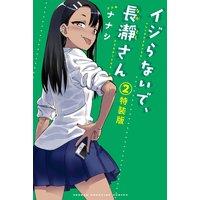 イジらないで、長瀞さん フルカラー小冊子付き特装版 2巻
