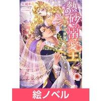 【絵ノベル】熱砂の溺愛王〜花嫁は傲慢に愛される〜 3