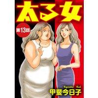 太る女(分冊版)【第13話】