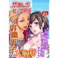 禁断の恋 ヒミツの関係 vol.83
