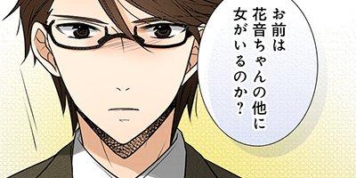 【タテコミ】溺愛カンケイ! 26