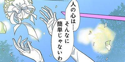 【タテコミ】華麗なる偽装結婚 15