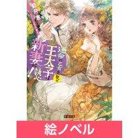【絵ノベル】運命の乙女を娶った王太子は新妻にご執心!