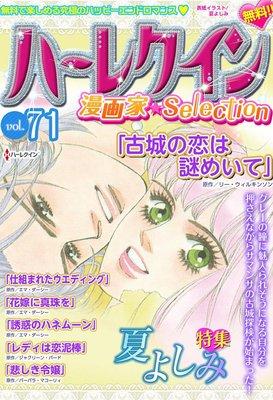 ハーレクイン 漫画家セレクション vol.71