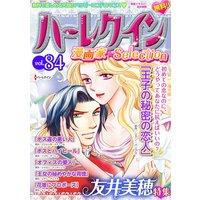 ハーレクイン 漫画家セレクション vol.84