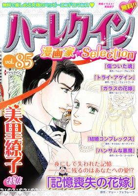 ハーレクイン 漫画家セレクション vol.85