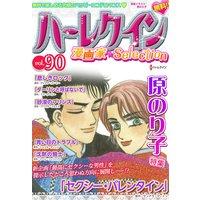 ハーレクイン 漫画家セレクション vol.90