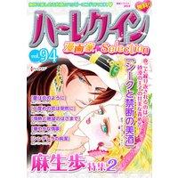 ハーレクイン 漫画家セレクション vol.94