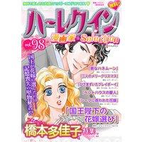 ハーレクイン 漫画家セレクション vol.98