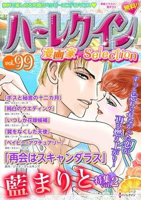 ハーレクイン 漫画家セレクション vol.99