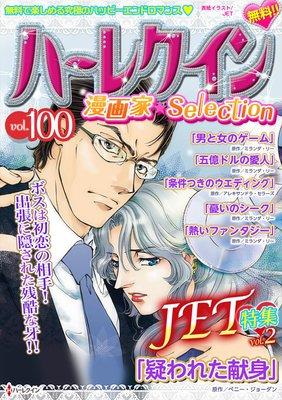 ハーレクイン 漫画家セレクション vol.100