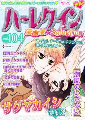 ハーレクイン 漫画家セレクション vol.104