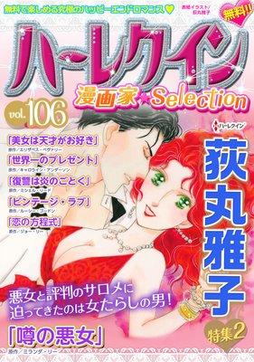 ハーレクイン 漫画家セレクション vol.106