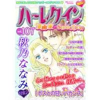 ハーレクイン 漫画家セレクション vol.107