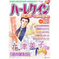 ハーレクイン 漫画家セレクション vol.108