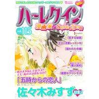 ハーレクイン 漫画家セレクション vol.115