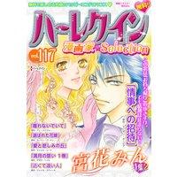 ハーレクイン 漫画家セレクション vol.117