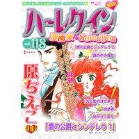 ハーレクイン 漫画家セレクション vol.118