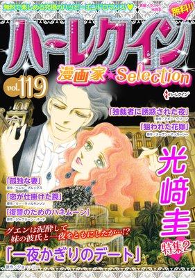 ハーレクイン 漫画家セレクション vol.119