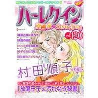 ハーレクイン 漫画家セレクション vol.120