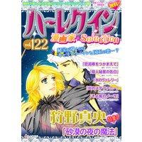 ハーレクイン 漫画家セレクション vol.122