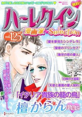 ハーレクイン 漫画家セレクション vol.125