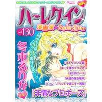 ハーレクイン 漫画家セレクション vol.130