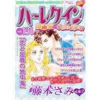 ハーレクイン 漫画家セレクション vol.131
