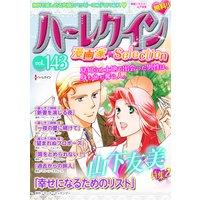 ハーレクイン 漫画家セレクション vol.143