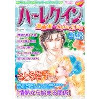 ハーレクイン 漫画家セレクション vol.148